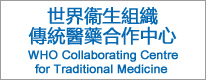 WHO Collaborating Centre for Traditional Medicine