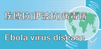 Information related to Ebola virus disease