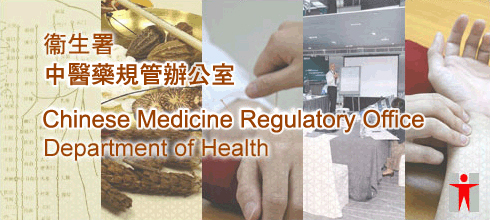 Chinese Medicine Regulatory Office Department of Health | 衞生署中醫藥規管辦公室